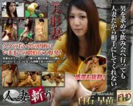 C0930 hitozuma0350 – Shiraishi Sanae
