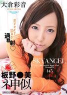 [SD 1.03G] Sky Angel Vol 145   Ayane Okura   SKY 233