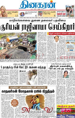 the hindu tamil news paper pdf free download